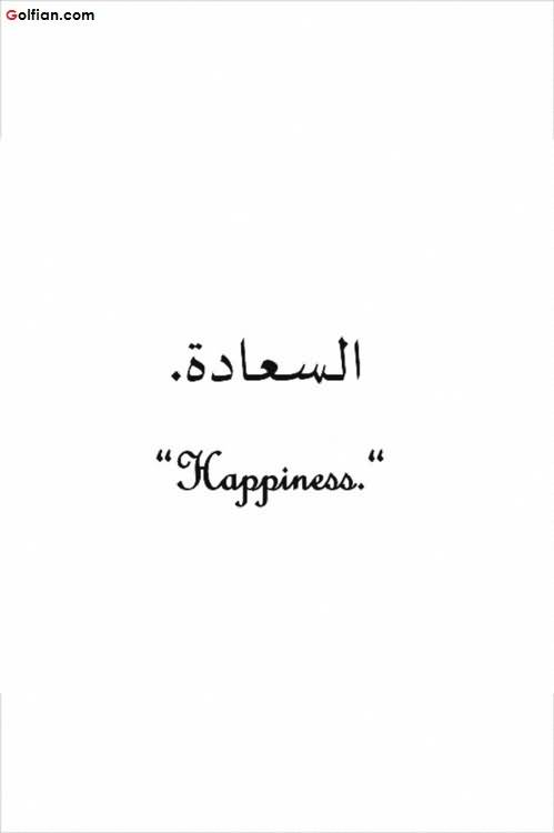 amazing happiness arabic word tattoo stencil with meaning. Black Bedroom Furniture Sets. Home Design Ideas