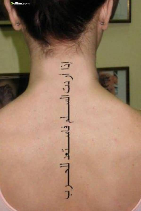 Coolest arabic spine tattoo for beautiful women segerios for Beautiful in arabic tattoo
