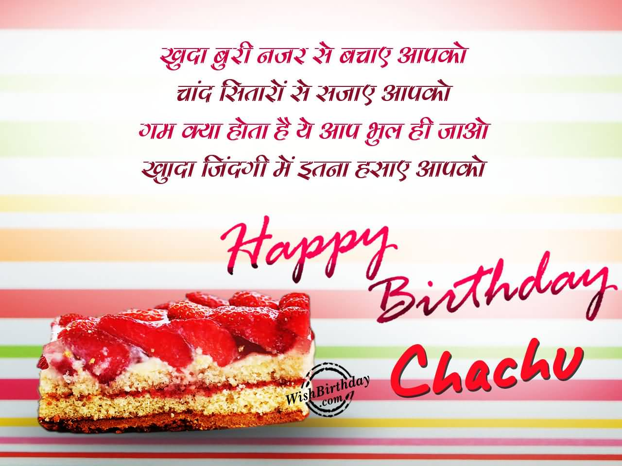 Happy Birthday Chachu In Hindi