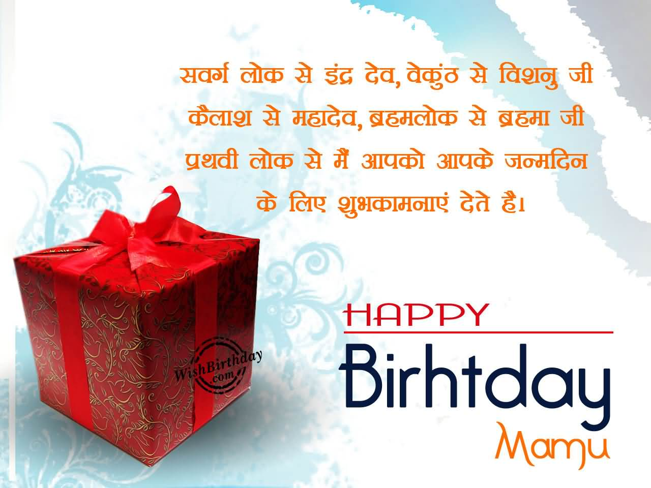 Birthday Wishes For Mama In Hindi