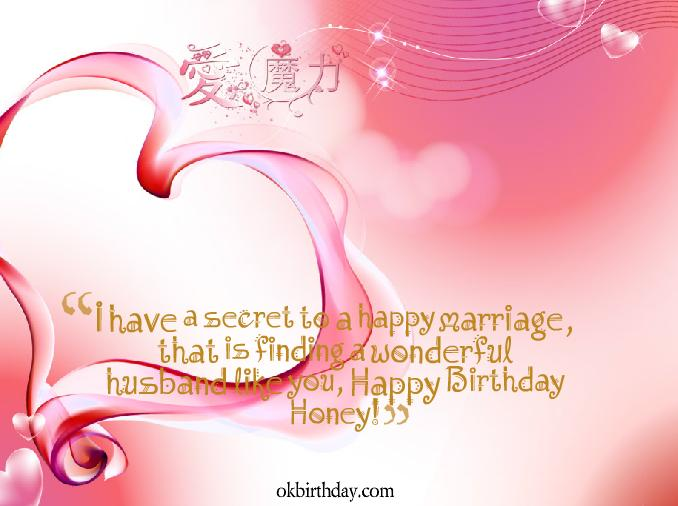 Best love letter for husband i have a secret to happy marriage that is finding a wonderful husband like you happy spiritdancerdesigns Choice Image