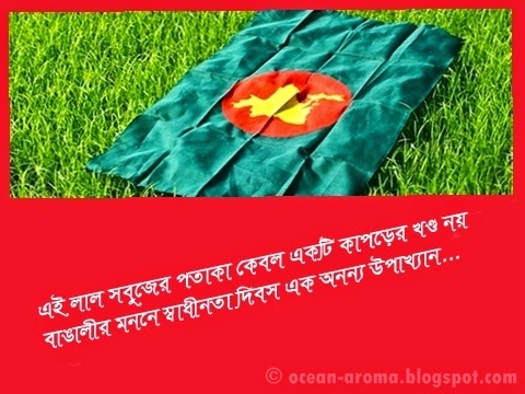 Bangladesh Independence Day 15