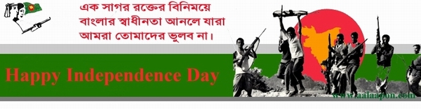 Bangladesh Independence Day 16