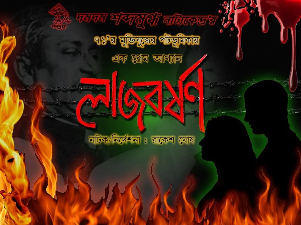 Bangladesh Independence Day 25