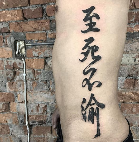 Exclusive Chinese Tattoo