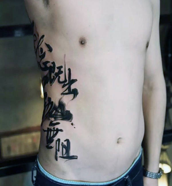 Mind Blowing Chinese Tattoos Design