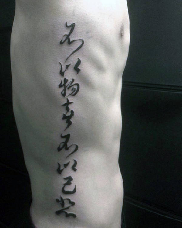 Outstanding Chinese Tattoos Design