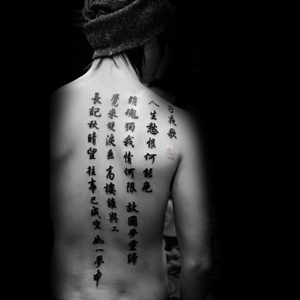 Wonderful Chinese Tattoo